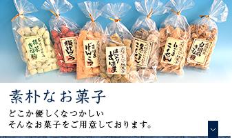 素朴なお菓子