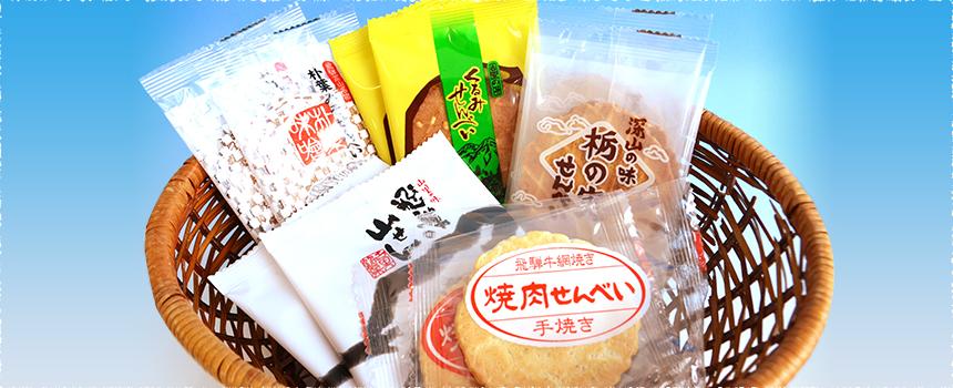 飛騨菓子 お菓子の館